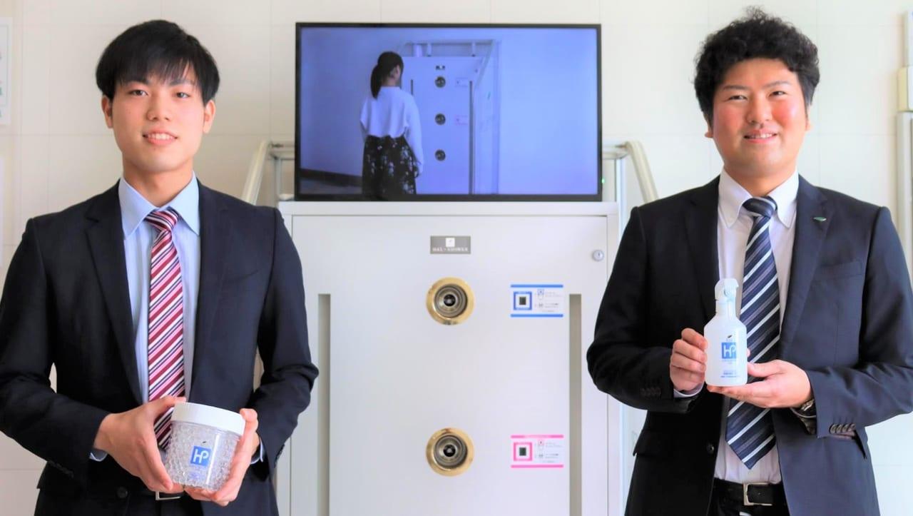 株式会社ハル・インダストリ