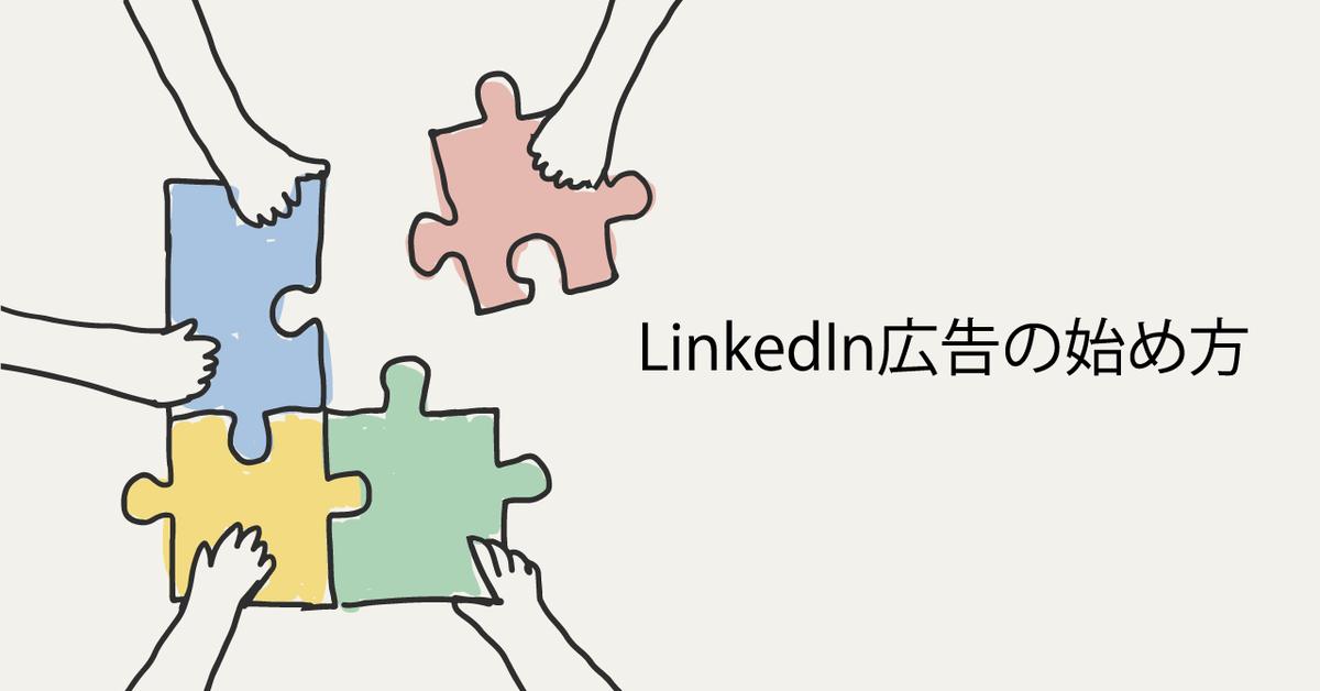 LinkedIn広告の始め方は?確認しておきたい事前準備をわかりやすく解説