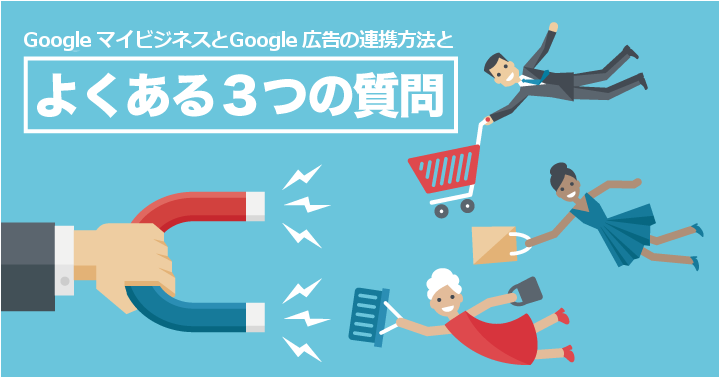 GoogleマイビジネスとGoogle 広告の連携方法とよくある3つの質問