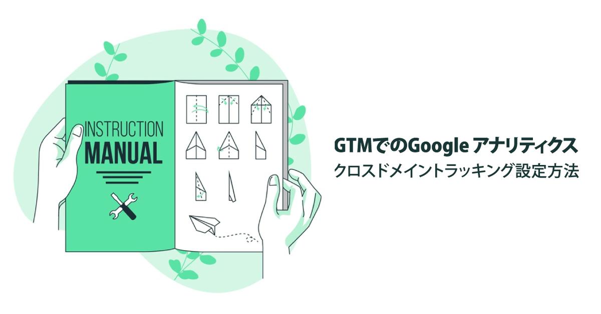 Google Tag Manager(GTM)でのGoogle アナリティクス クロスドメイントラッキング設定方法