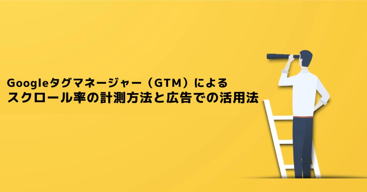 Googleタグマネージャー(GTM)によるスクロール率の計測方法と広告での活用法