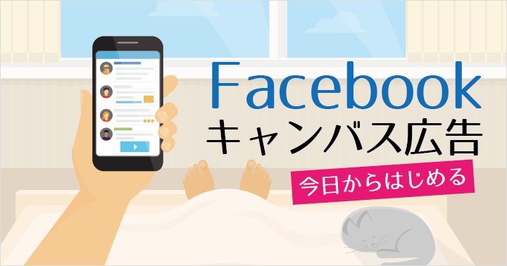 how-to-start-facebook-canvas-ads_head