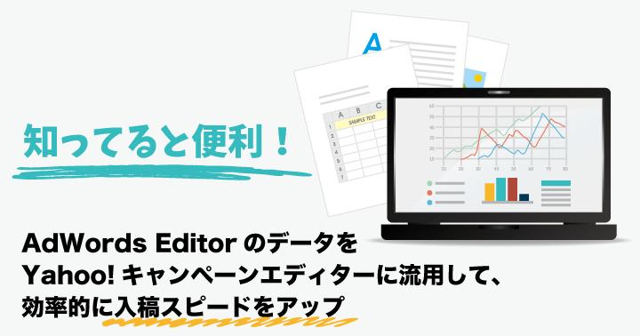 知ってると便利!AdWords EditorのデータをYahoo!キャンペーンエディターに流用して、効率的に入稿スピードをアップする方法