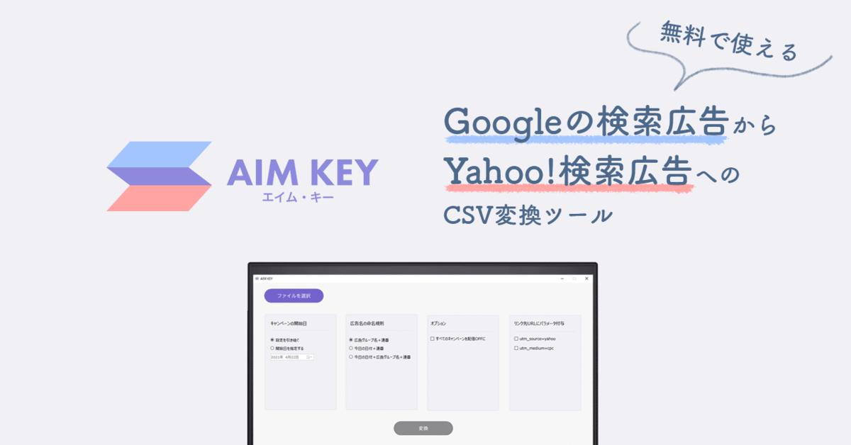 無料で使える、Googleの検索広告からYahoo!検索広告へのCSV変換ツール「AIM KEY(エイム・キー)」 概要から使い方の紹介(ダウンロードもこちらから)