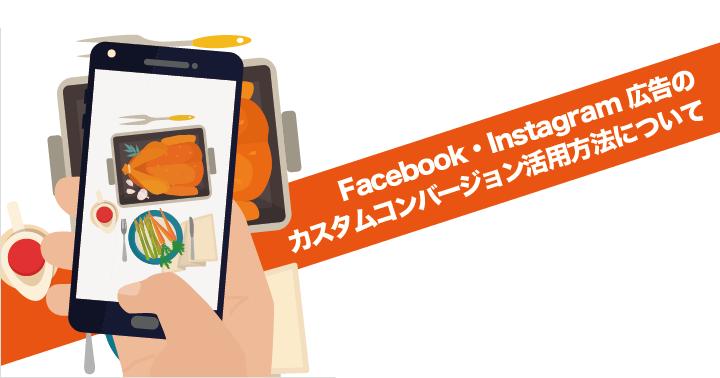Facebook・Instagram広告のカスタムコンバージョン活用方法について