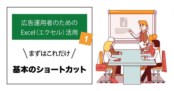 広告運用者のためのExcel(エクセル)活用①:まずはこれだけ【基本のショートカット】