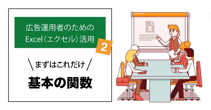 広告運用者のためのExcel(エクセル)活用②:まずはこれだけ【基本の関数】