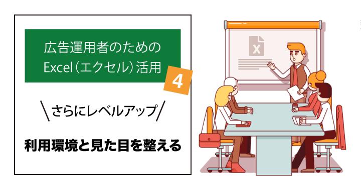 広告運用者のためのExcel(エクセル)活用④:さらにレベルアップ【利用環境と見た目を整える】