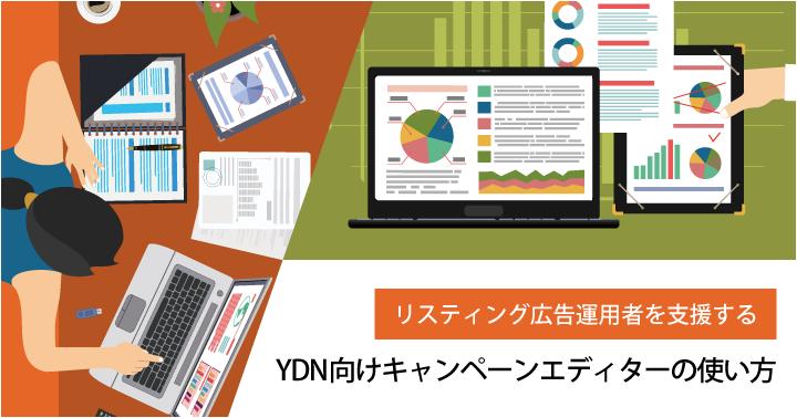 リスティング広告運用者を支援する、YDN向けキャンペーンエディターの使い方