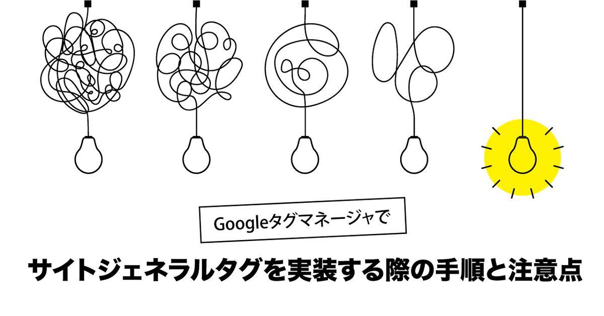 Google タグマネージャでサイトジェネラルタグを実装する際の手順と注意点