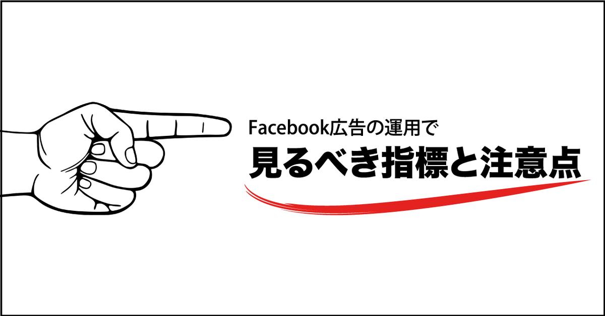 Facebook広告の運用で見るべき指標とその注意点