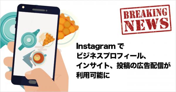 instagram-new-business-tools__header