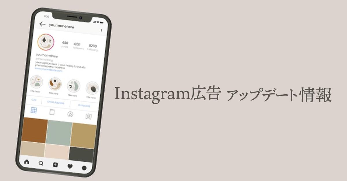 「Instagramショップ」タブ内への広告配信を開始