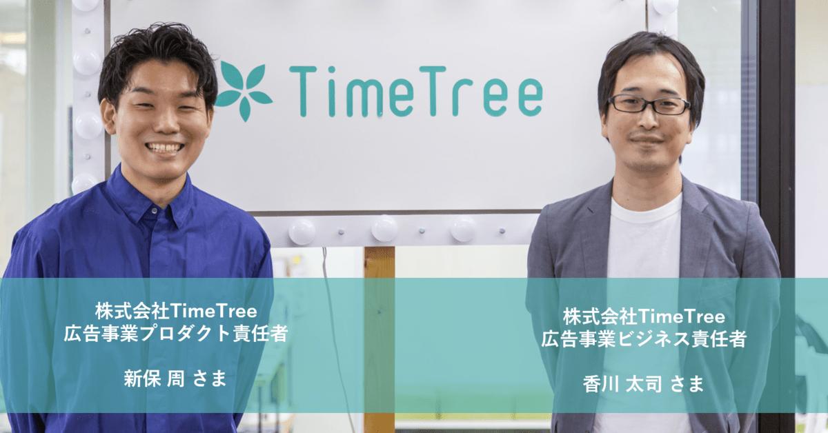 未来の行動のきっかけになる広告をユーザーへ届けたい。TimeTree Adsの媒体資料には載っていない魅力とは?