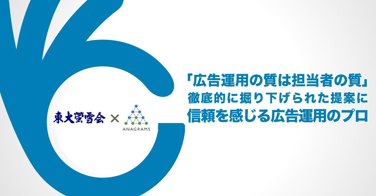 株式会社螢雪会(東大螢雪会)