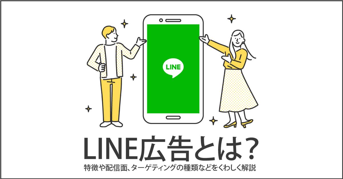 【よくわかる】 LINE広告とは?特徴や配信面、ターゲティングの種類など