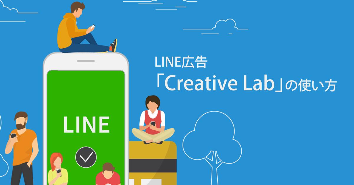 LINE広告「Creative Lab」の使い方|バナー広告をカンタンに作成