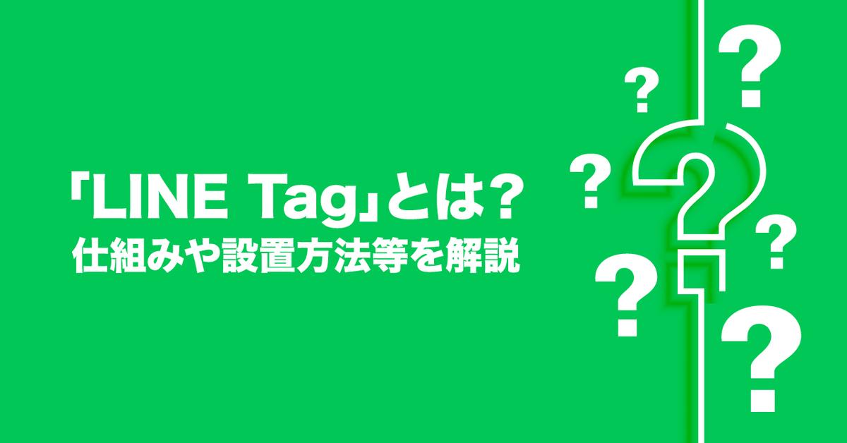 「LINE Tag」とは?仕組みや使い方、活用方法を解説