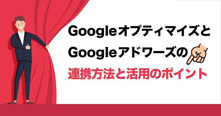 Google オプティマイズとGoogle アドワーズの連携方法と活用のポイント