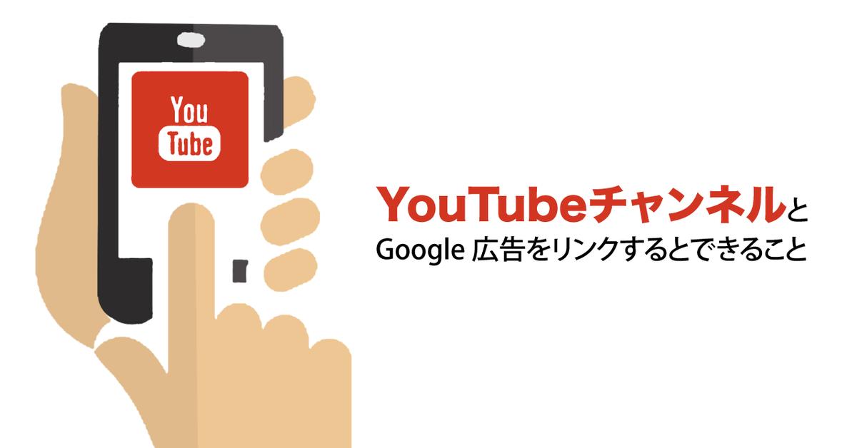 YouTubeチャンネルとGoogle 広告をリンクするとできること