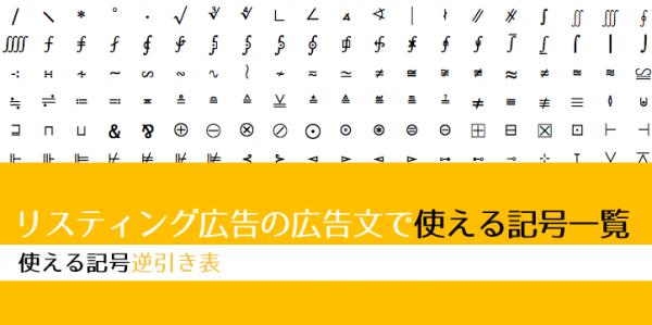 list-of-symbols
