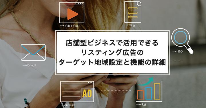 店舗型ビジネスで活用できるリスティング広告のターゲット地域設定と機能の詳細