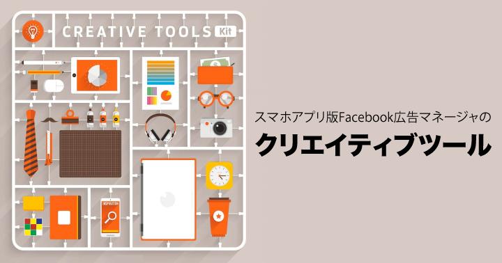 スマホアプリ版Facebook広告マネージャのクリエイティブツールの使い方