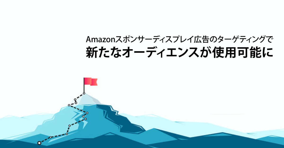Amazonスポンサーディスプレイ広告のターゲティングで新たなオーディエンスが使用可能に