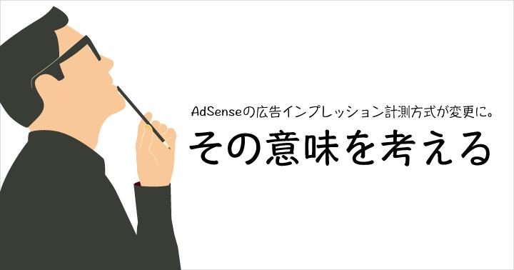 Google AdSenseの広告インプレッション計測方式が変更に。その意味を考える