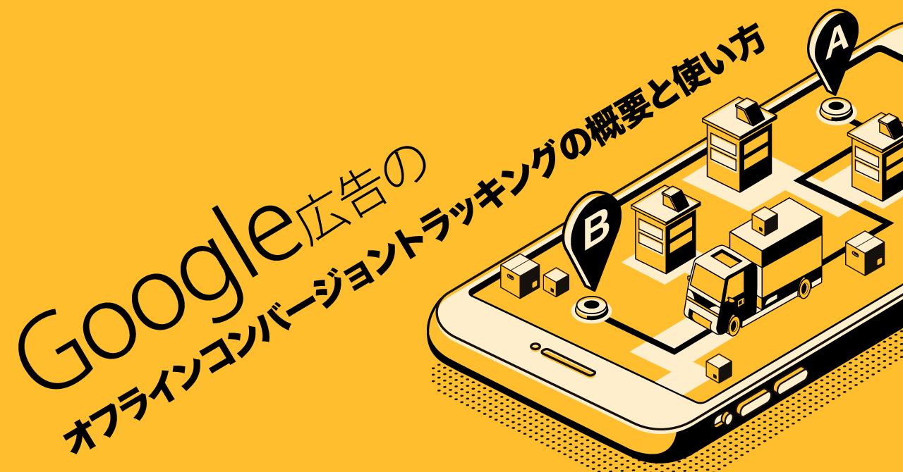 Google 広告のオフラインコンバージョントラッキングの概要と使い方