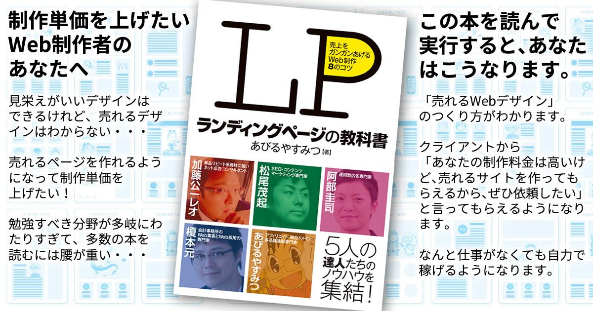 2017年10月24日(火)、『ランディングページの教科書』が発売されます。