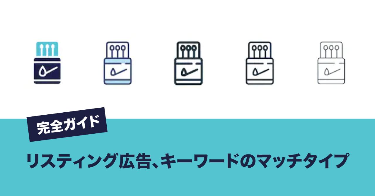 【完全ガイド】リスティング広告、キーワードのマッチタイプ