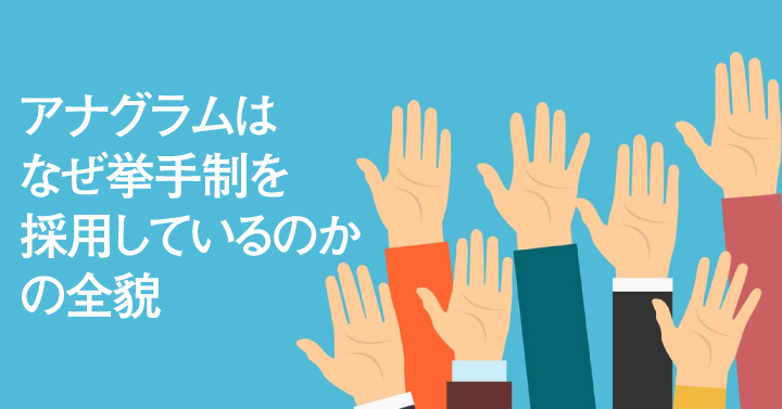 アナグラムはなぜ挙手制を採用しているのかの全貌
