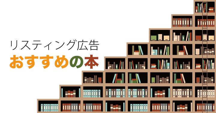 【2019年版】リスティング広告おすすめの本~プロが選ぶ入門書5選~