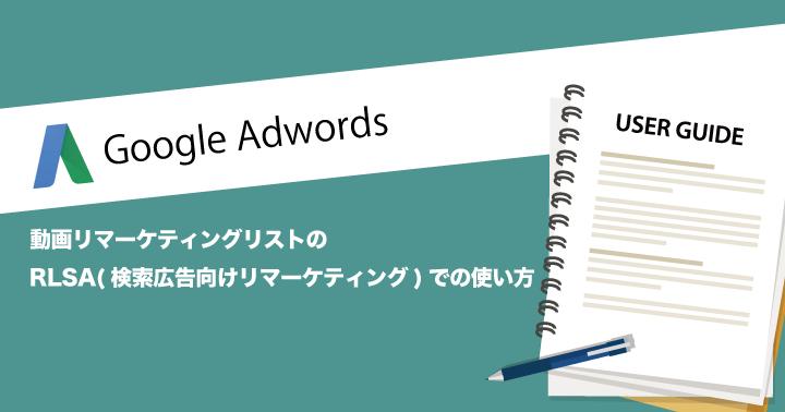 Google アドワーズ、動画リマーケティングリストのRLSA(検索広告向けリマーケティング)での使い方