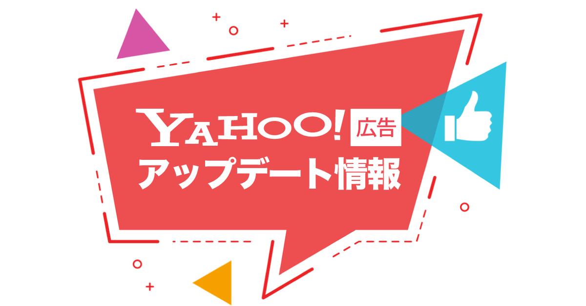 Yahoo!検索広告にレスポンシブ検索広告(RAS)が追加へ