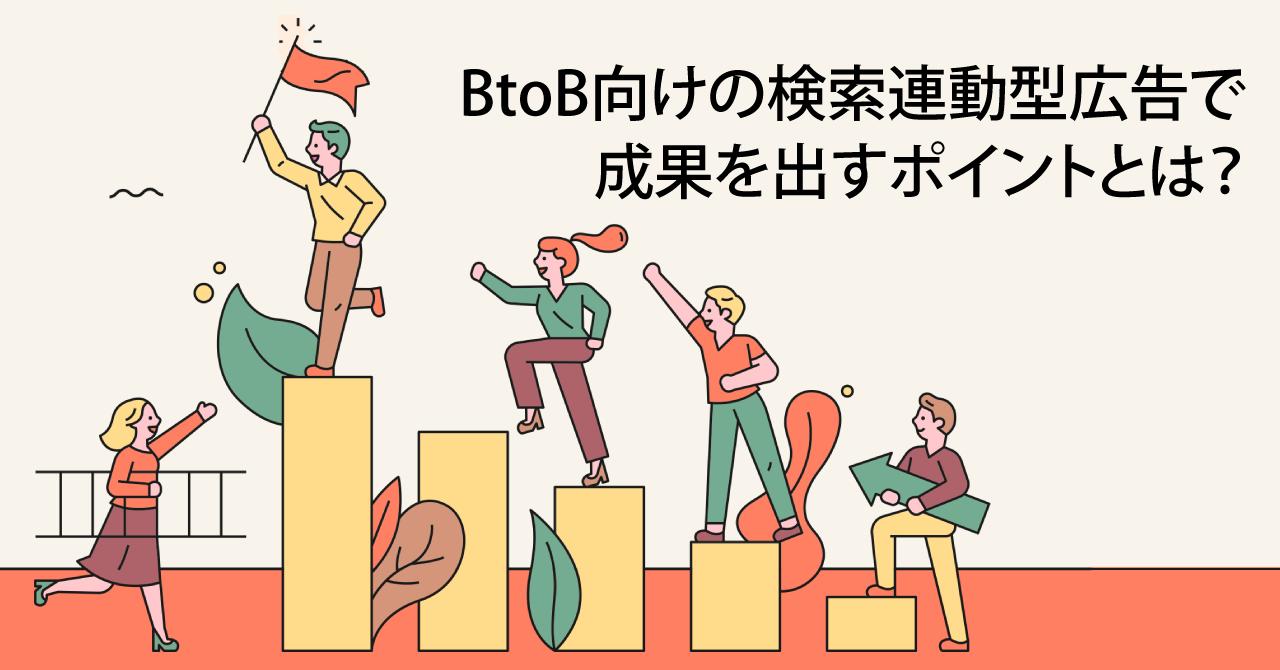 BtoB向けの検索連動型広告で成果を出すために注意したい3つのポイント