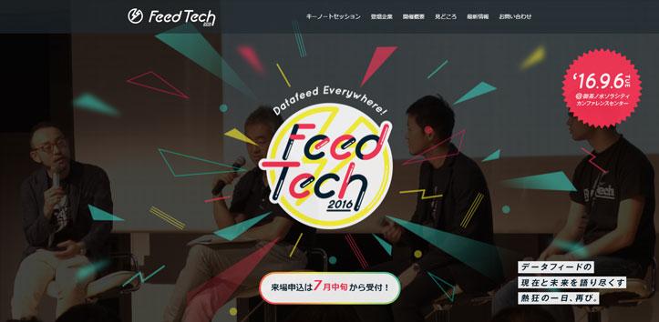 9月6日(火)、国内最大級のデータフィード専門イベント『FeedTech2016』に弊社テクノロジーエキスパートの田中が登壇いたします。