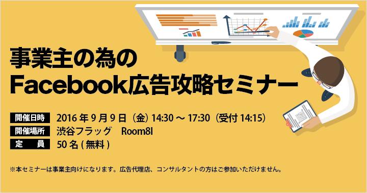 9月9日(金)、「事業主の為のFacebook広告攻略セミナー」を開催致します。