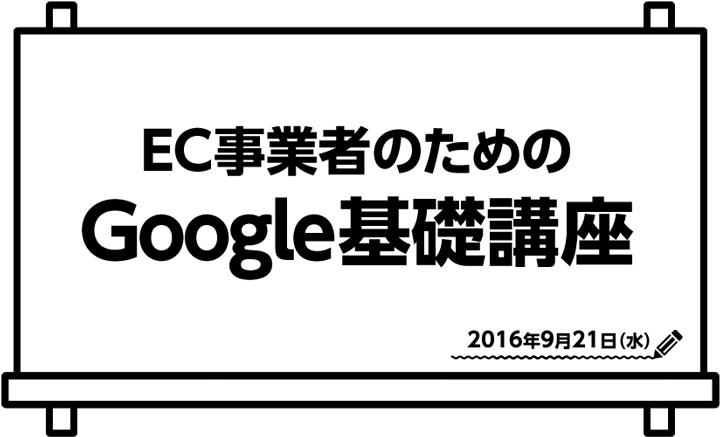 9月21日(水)、「EC事業者のためのGoogle基礎講座」 :ECzine Academy(イーシージンアカデミー)に弊社テクノロジーエキスパートの田中が登壇いたします。