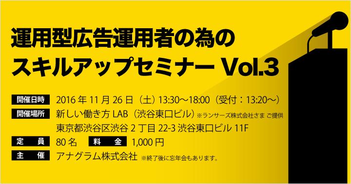 11月26日(土) 、アナグラム主催にて「運用型広告運用者の為のスキルアップセミナー Vol.3」を開催いたします。