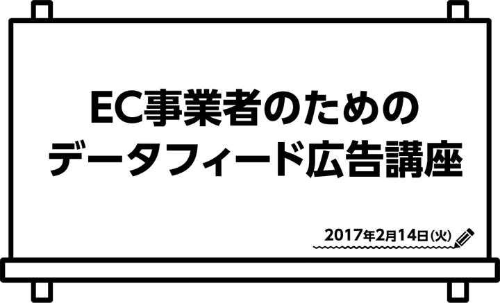 2月14日(火)、「EC事業者のためのデータフィード広告講座」 :ECzine Academy(イーシージンアカデミー)に弊社テクノロジーエキスパートの田中が登壇いたします。