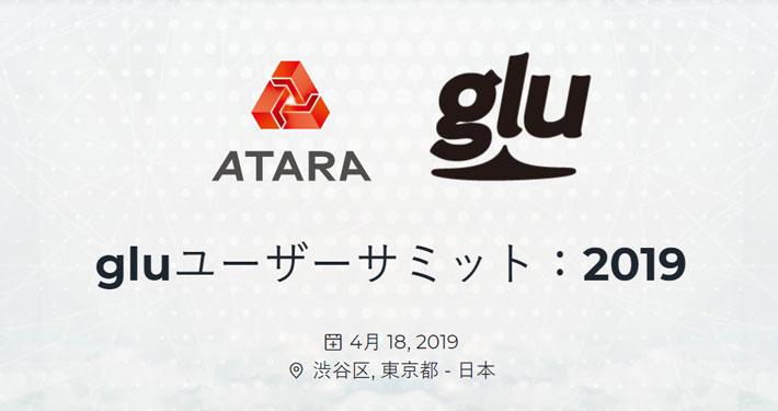 4月18日(木)、「gluユーザーサミット:2019」に弊社の田中が登壇いたします。