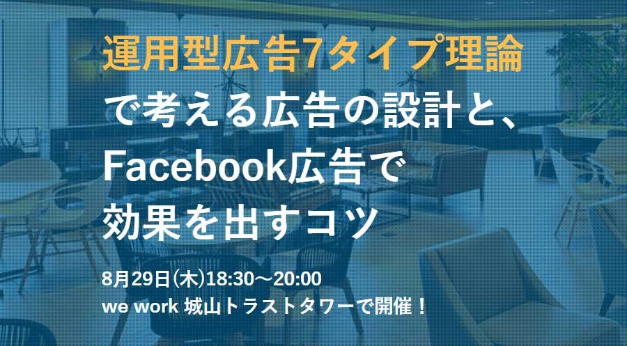 8月29日(木)開催、『Growth UP!マーケティングスタジオ』に弊社の仙波と砂川が登壇いたします。