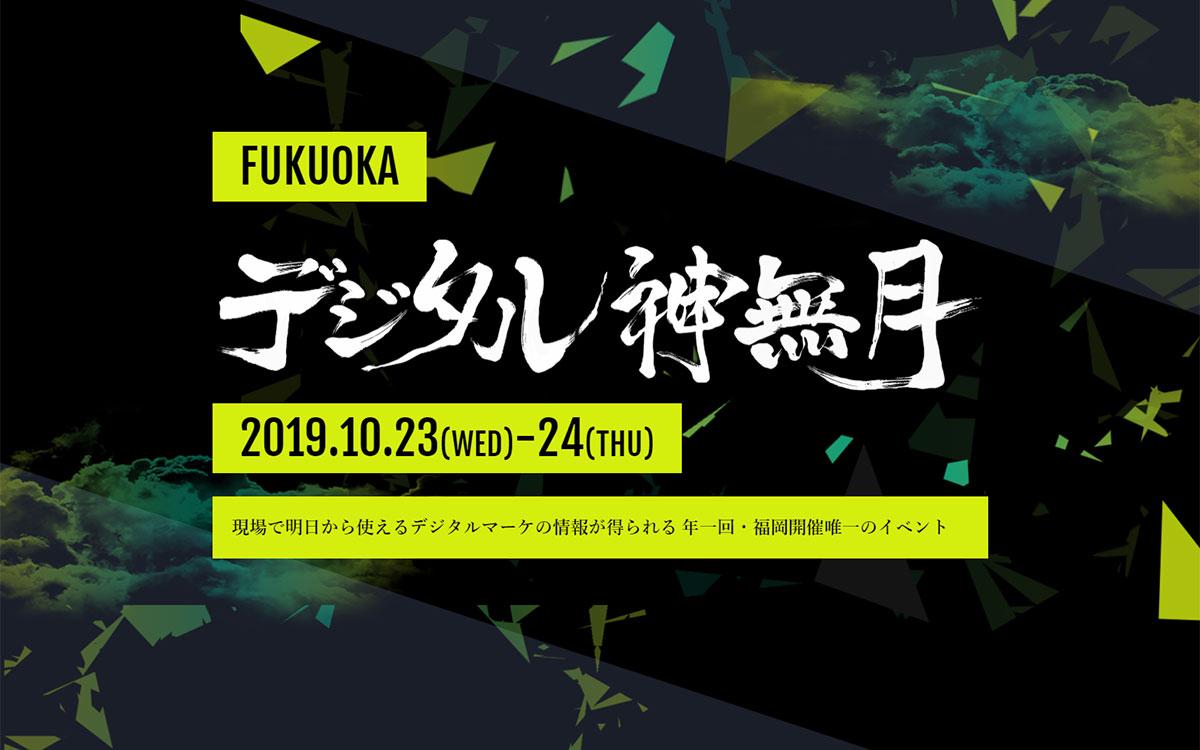 【福岡開催】10月23日(水)、「デジタル神無月2019」に登壇いたします