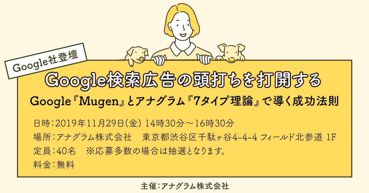【受付終了】11月29日(金)、「【Google社登壇】Google 検索広告の頭打ちを打開する、Google『Mugen』とアナグラム『7タイプ理論』で導く成功法則」を開催します