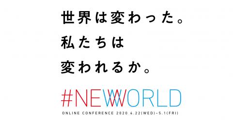 4月27日(月)、カンファレンス『 #NEWWORLD 』に弊社代表の阿部が登壇します。