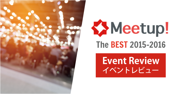 Unyoo.jp Meetup ベスト版「Unyoo.jp Meetup The BEST 2015-2016」 イベントレビュー