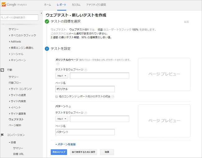 settings-of-google-analytics-webtest-and-optimisely_04