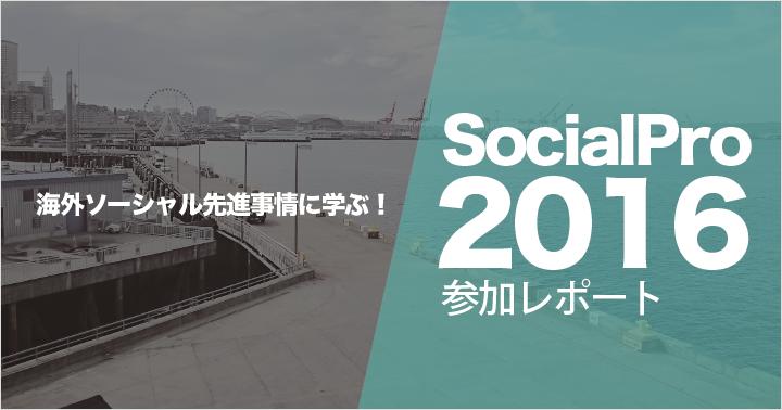 海外ソーシャル先進事情に学ぶ!SocialPro 2016参加レポート
